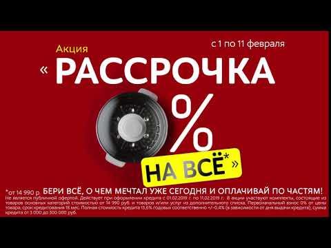 """Акция """"Рассрочка 0% на всё"""" от """"М.Видео"""""""