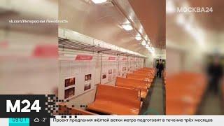 В электричке под Петербургом неизвестные развесили плакаты о терактах в России - Москва 24