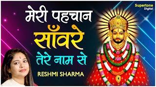 मेरी पहचान साँवरे तेरे नाम से - RESHMI SHARMA | NEW SHYAM BABA BHAJAN | LATEST KRISHNA SONGS 2020