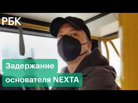 Задержание основателя NEXTA Романа Протасевича в Белоруссии: экстренно севший самолёт