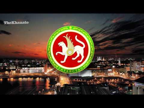 """Tataristan Milli Marşı - National anthem of Tatarstan: """"Гимн Татарстана"""" (Türkçe Altyazılı)"""