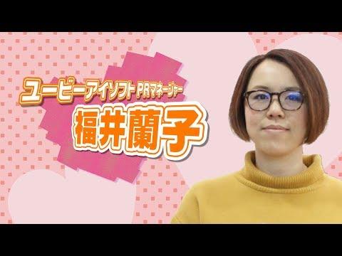 【公式】ぎゃる☆がん2 あの人が遊んでみた!!第ニ回 ユービーアイソフト PRマネージャー・福井蘭子さん