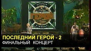 ПОСЛЕДНИЙ ГЕРОЙ - 2. Финальный концерт