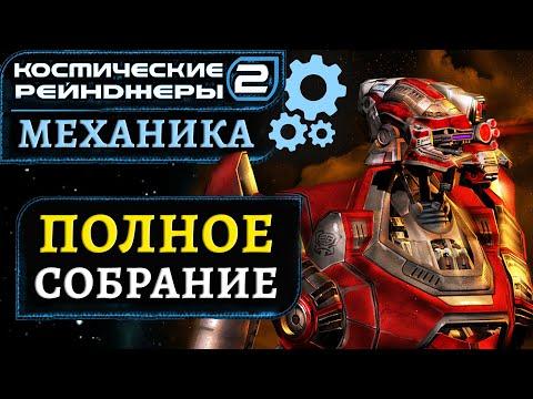 Механика: Полное собрание | Космические рейнджеры 2 HD Революция | Space Rangers HD: A War Apart
