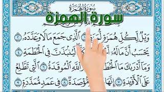 سورة الهمزة - كيف تحفظ القرآن الكريم بسهولة ويسر The Noble Quran
