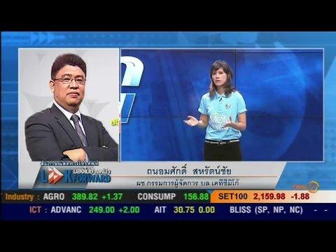 Look Forward มองไปข้างหน้า : วิเคราะห์ทิศทางการลงทุนตลาดหุ้นไทย
