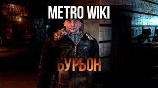 видео Википедия Метро 2033 / Metro 2033 советы и подсказки