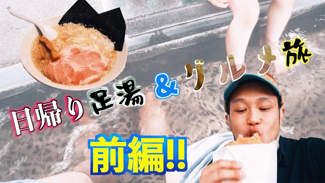 【OFF DAY!!】日帰り足湯&グルメ旅前編!