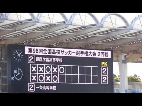高校サッカー選手権:一条高校がPK戦で桐蔭学園から勝利を決めた瞬間