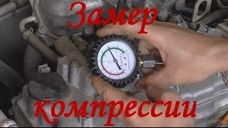 Как замерить компрессию в двигателе