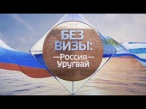 Без визы. Россия - Уругвай