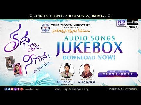 Katha Kaani Nee Gadha - Telugu Christian Album Audio Songs Jukebox || Br.R.Vamshi, Digital Gospel
