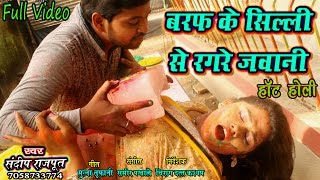 Baraf Ke Silli Se रगरे जवानी / Bhojpuri  Holi Video 2018 / New Bhojpuri Holi song /Sandeep Rajput