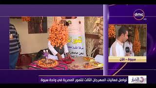 الأخبار - نواصل فعاليات المهرجان الثالث للتمور المصرية في واحة سيوة