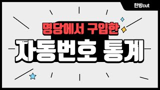 로또 968회 대한민국 최고명당 노원스파 자동번호 통계…