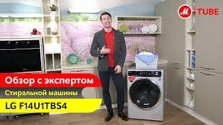 Видеообзор стиральной машины LG F14U1TBS4 с экспертом «М.Видео»
