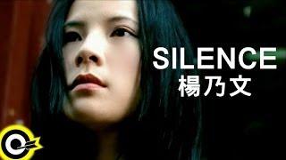 楊乃文 Naiwen Yang【Silence】