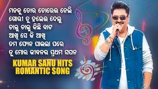 Kumar Sanu Hits | Evergreen Romantic Songs | Audio Jukebox | Sidharth Music
