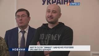 Життя після 'замаху': Бабченко розповів про життя у бункері
