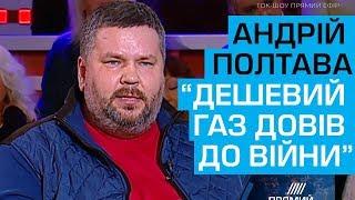 Дешевий газ та долар від Тимошенко призвели до втрати Криму та війни  - Андрій Полтава