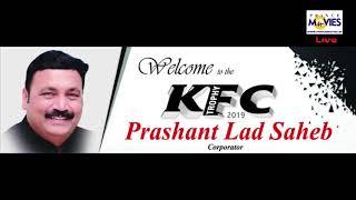 FRIEENDES  V/S RAHEMAT     KFC KABADDI TROPHY 2019    PRINCE MOVIES