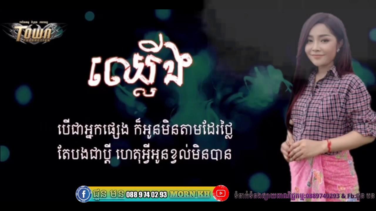 ឈ្លើង ច្រៀងដោយ: បាន មុន្នីលក្ខ // Khmer original song 2020 // by morn kh