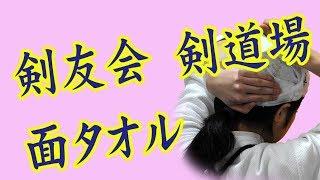 剣友会 剣道場 面タオル 剣道面タオルチャンネル