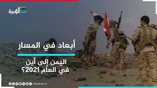 اليمن إلى أين في العام 2021؟ | أبعاد في المسار
