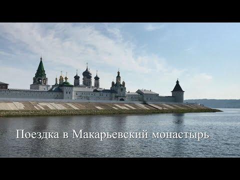 Поездка в Макарьевский монастырь из Нижнего Новгорода самостоятельно(полная версия)
