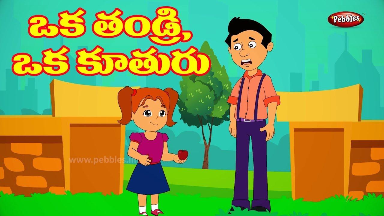 Telugu Stories for Kids - ఒక తండ్రి ఒక కూతురు ఒక తీర్పు | Father and  Daughter | Telugu Moral Stories