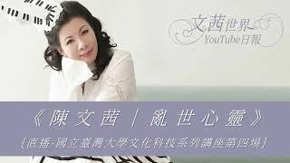 「亂世心靈」-國立臺灣大學文化科技系列講座四全紀錄【Yahoo TV #文茜世界日報】