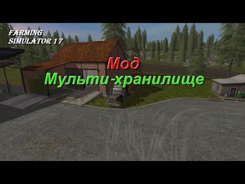 Farming Simulator 17 #22. Мод Мульти-хранилище для картофель, свеклу, щепа, солому, траву, сено