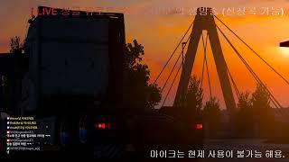 유로트럭2 보비보의 싱글운송 노래 듣는방(신청가능)~!…