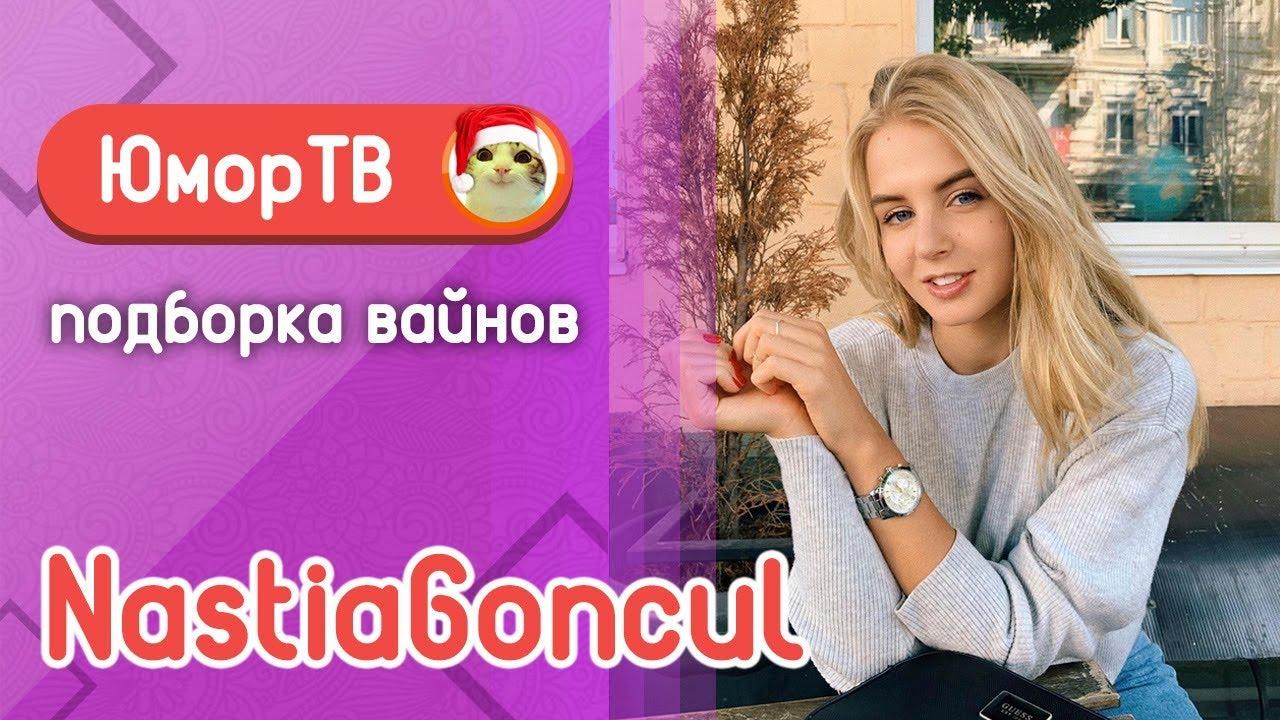 Настя Гонцул [nastiagoncul] -  Подборка вайнов #16