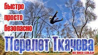 Школа турника 72 - ПЕРЕЛЕТ ТКАЧЕВА