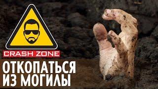 Откопаться из могилы | CRASH ZONE | Escape from the grave