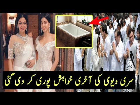 Sridevi Last Wish Completed By Family |Bollywood Actress Sridevi Latest News 2018