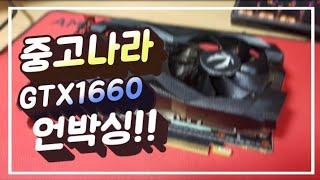 중고나라 조텍 GTX1660 언박싱!! (USED ZO…