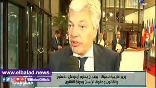 بالفيديو.. وزير خارجية بلجيكا: لا يمكن انضمام تركيا للاتحاد الأوروبى