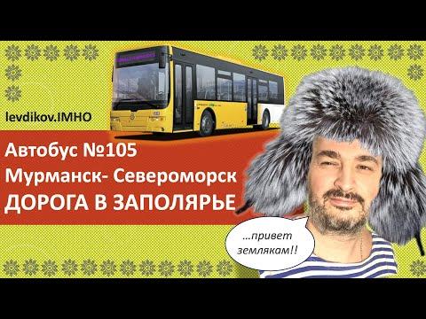 🚌Маршрут автобуса №105 МУРМАНСК-СЕВЕРОМОРСК. Заполярье. Закрытый город. 19 ноября 2019 год