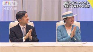 両陛下「海づくり大会」に 台風で予定を早め帰京(19/09/08)