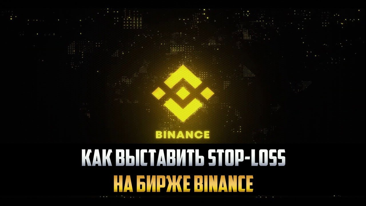 как выставить Stop Loss на Binance