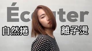 Ecouter 剪短髮後自然捲離子燙大整理/還剪了假胎毛Vlog