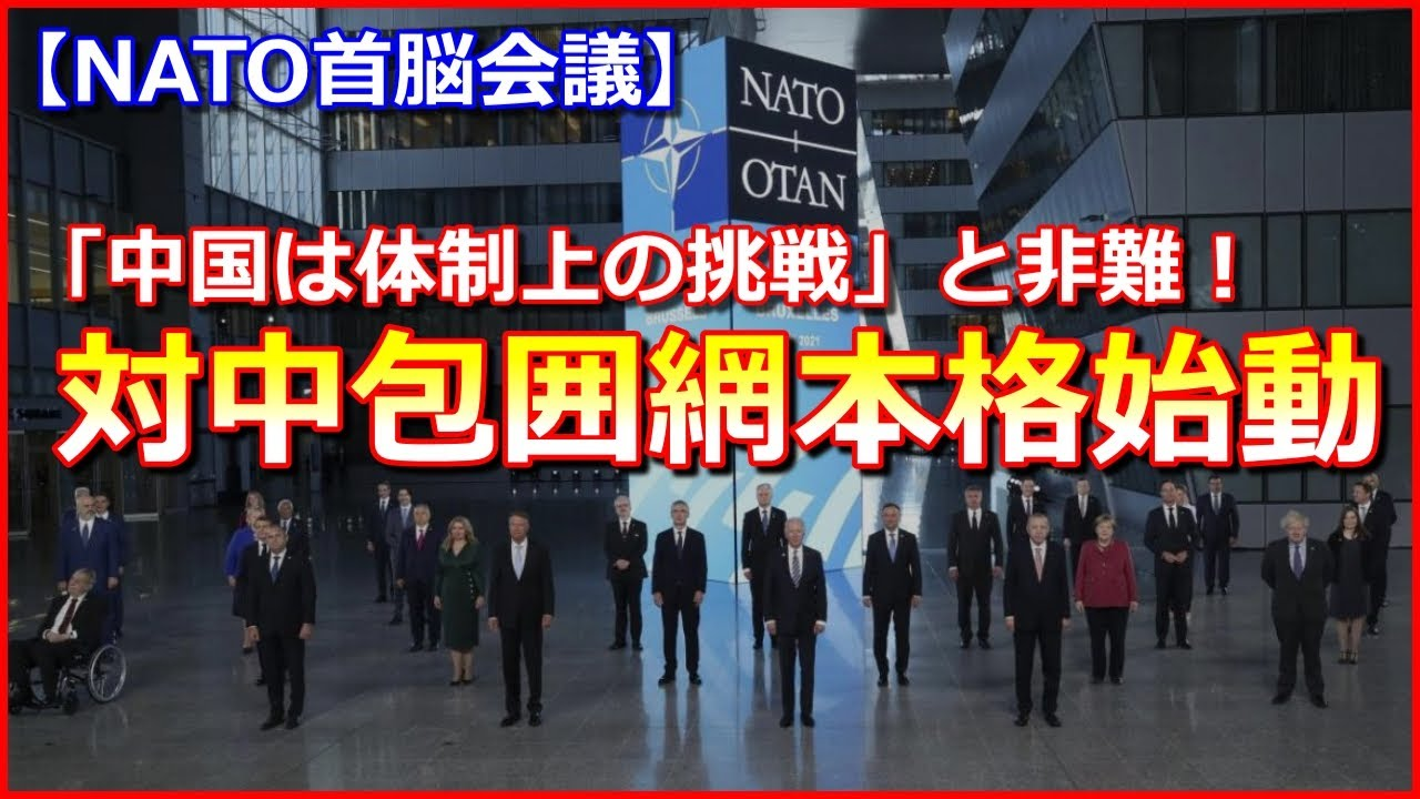 【本格始動】NATO首脳会議「中国は体制上の挑戦」と非難!中国は「米国は病気だ」とG7に反発【対中包囲網】