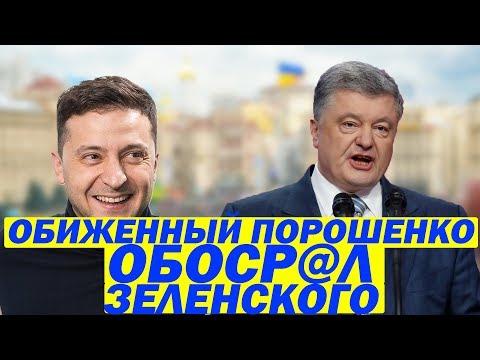 МЕРЗКАЯ реакция Порошенко на интервью Зеленского