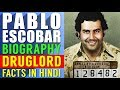 Pablo Escobar Life Story In Hindi | Most Dangerous Man | NARCOS