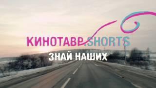 КИНОТАВР SHORTS / ЗНАЙ НАШИХ / C 05 ЯНВАРЯ В КИНО