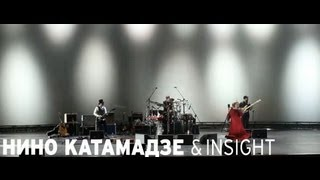 Nino Katamadze & Insight - I Came (Red. Live)