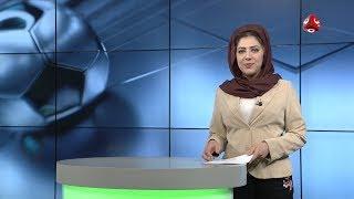 النشرة الرياضية   13 - 03 - 2019   تقديم سارة الماجد   يمن شباب