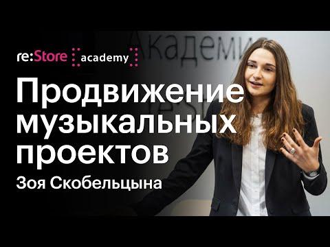 Зоя Скобельцына: продвижение музыкальных проектов